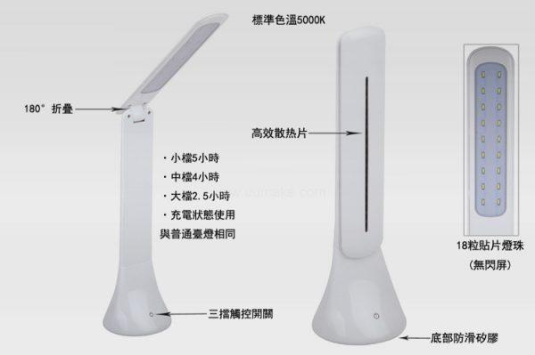 折疊充電護眼燈,桌面擺件,LED燈