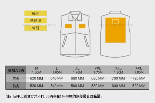 純色圓領T恤,馬甲,廣告衫,圓領T恤,T恤,廣告禮品,促銷禮品,贈品,訂造,定做,批發,拉鏈義工背心