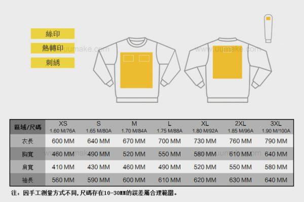 純色圓領T恤,廣告短袖衫,長袖衫,T恤,廣告禮品,促銷禮品,贈品,訂造,定做,批發,圓領衛衣
