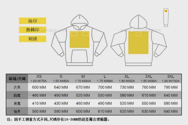 純色圓領T恤,廣告短袖衫,長袖衫,T恤,廣告禮品,促銷禮品,贈品,訂造,定做,批發,插袋帶帽衛衣