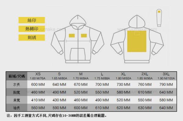 純色圓領T恤,廣告短袖衫,長袖衫,外套,T恤,廣告禮品,促銷禮品,贈品,訂造,定做,批發,帶帽拉鏈衛衣
