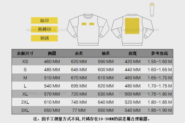 純色圓領T恤,廣告短袖衫,長袖衫,外套,T恤,廣告禮品,促銷禮品,贈品,訂造,定做,批發,拉链帶帽衛衣
