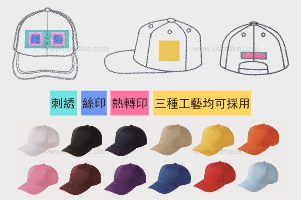 遮陽帽,帽子,棒球帽,空頂帽,廣告帽,廣告禮品,促銷禮品,贈品,訂造,定做,批發,純色棒球帽