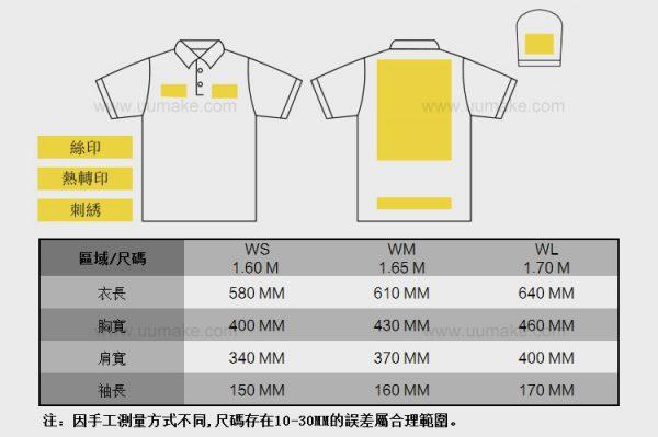 純色圓領T恤,廣告短袖衫,廣告禮品,促銷禮品,贈品,訂造,定做,批發,女款POLO衫
