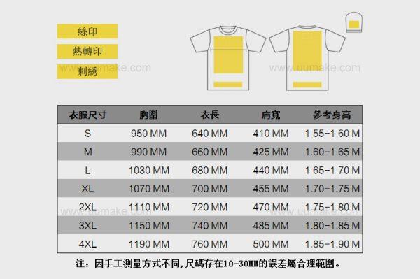 純色圓領T恤,廣告衫,圓領T恤,T恤,廣告禮品,促銷禮品,贈品,訂造,定做,批發,圓領運動T恤