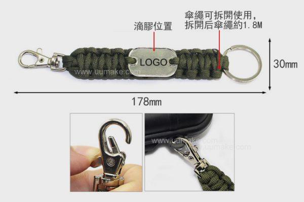 七芯傘繩鑰匙鏈,戶外運動登山扣求生鏈,登山裝備配件,批發,定做,定制,活動贈品,Key-chain,多功能鎖匙鏈